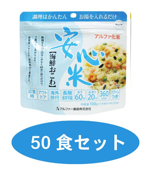 ◆非常用食料安心米シリーズ アルファ米 安心米 海鮮おこわ 50食入