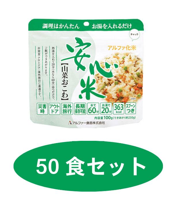 ◆アルファー食品アルファ米 安心米 山菜おこわ 5年保存 1ケース50食入