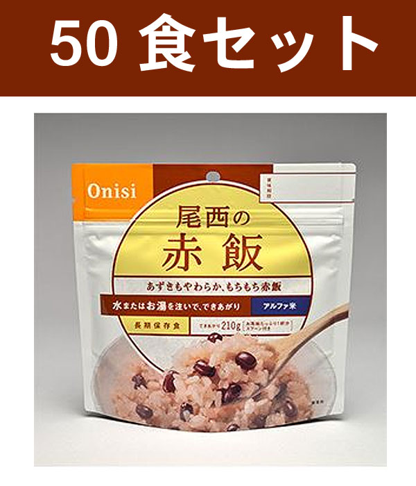 ◆アルファ米 尾西の赤飯 50食入 5年保存