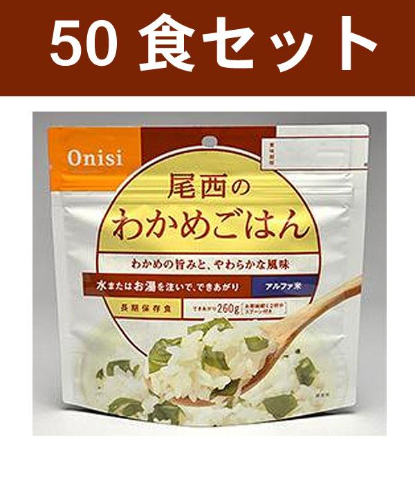 ◆アルファ米 尾西のわかめご飯 50食入 5年保存