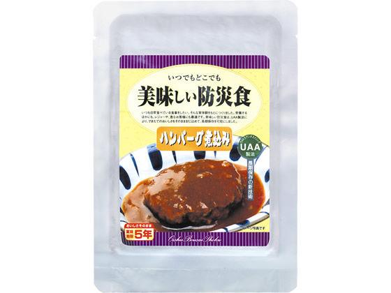 ◆アルファフーズ 美味しい防災食 ハンバーグ煮込み 5年保存 1ケース(50袋)