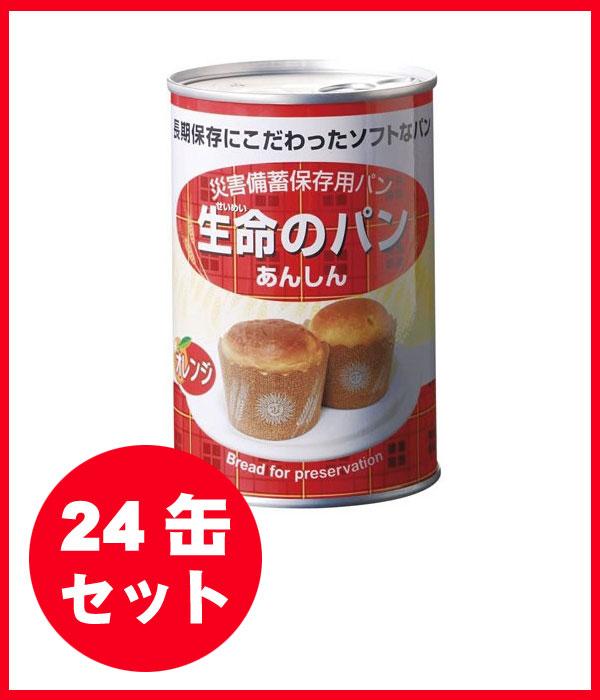 ◆災害備蓄保存用パン 生命のパン あんしん 缶詰 オレンジ 24缶セット 5年保存