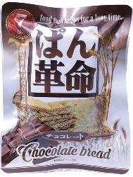 7年保存 長期保存パン ぱん革命 チョコレート 1ケース(入数 50袋)賞味期限2026年12月