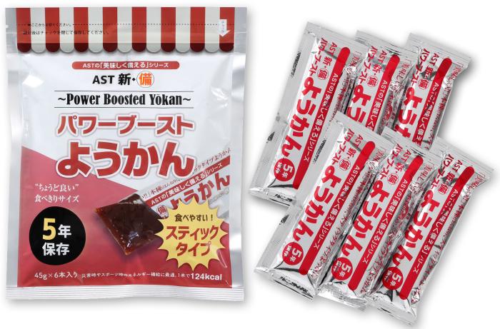 ◆アスト AST新・備 パワーブーストようかん 45g x 6本 5年保存 1ケース(入数 40袋)