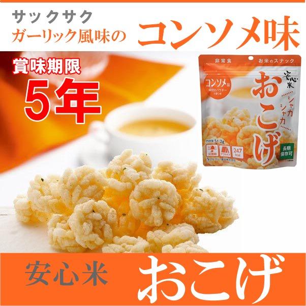 ◆アルファー食品 安心米 おこげ コンソメ 5年保存 1ケース(入数 30袋)