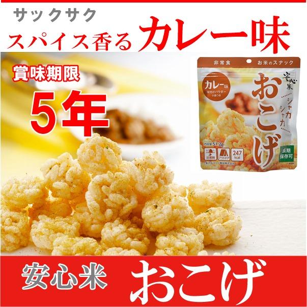 ◆アルファー食品 安心米おこげ カレー味 5年保存 1ケース(入数 30袋)