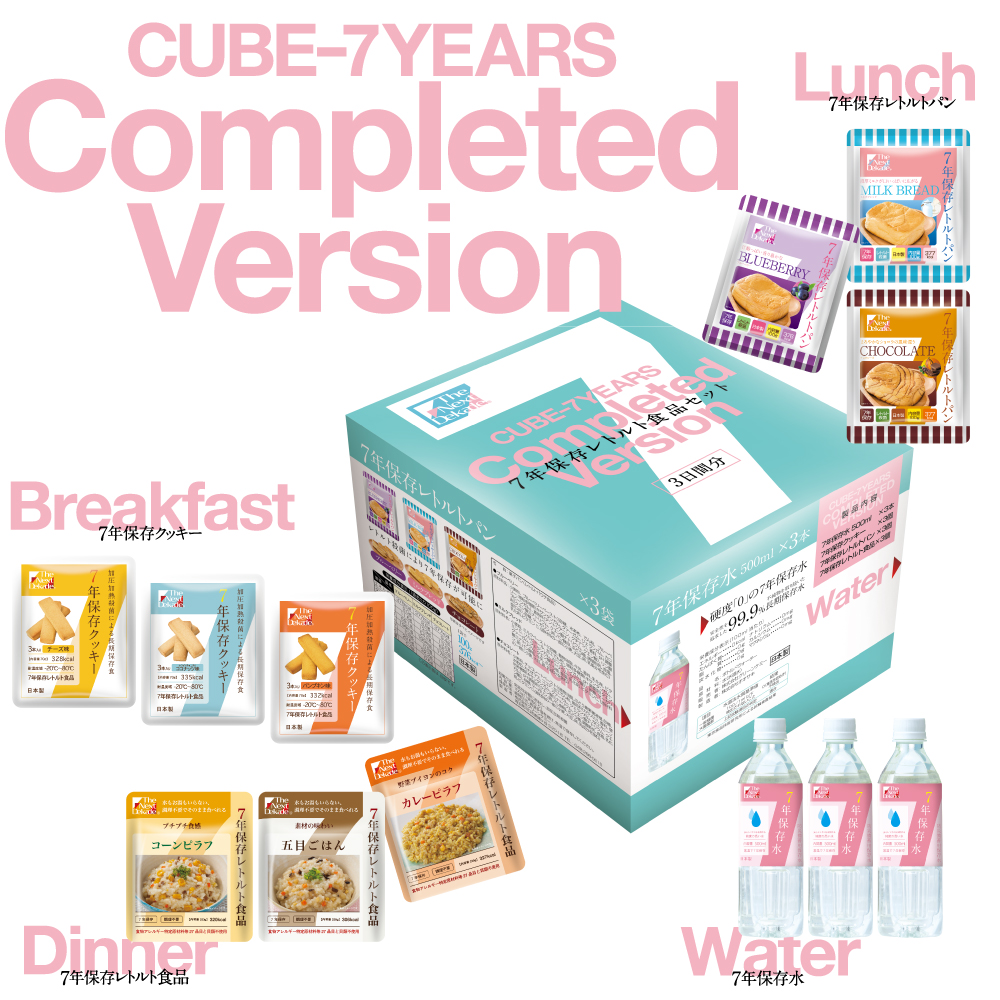 ◆The Next Dekade 7年保存食品セッット3日間分 【Cube-7Years Completed Version】1ケース(入数 4セット)