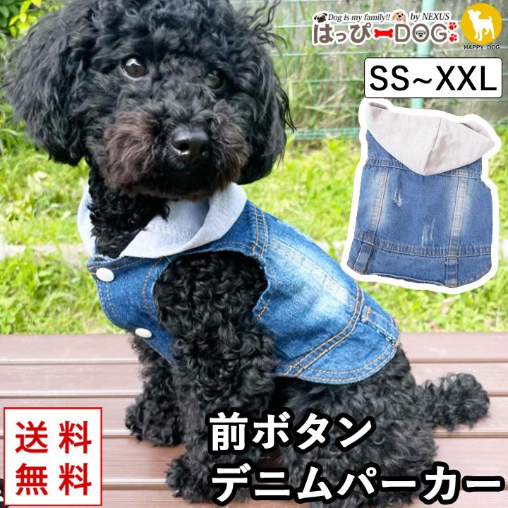 かわいい犬服で大人気はっぴーDOG 小型犬 中型犬 大型犬 スーパーSALE割引 犬 服 犬服 犬の服 パーカー 柴犬 トイプードル 即出荷 おしゃれ チワワ 送料無料 洋服 可愛い ランキングTOP5 デニム ドッグウェア