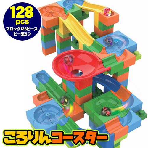 知育玩具 ブロック 春の新作 立体パズル ピタゴラスイッチ 集中力 構成力 コース ビー玉 線路 B-3207_000354 誕生日 子供 卓抜 ビー玉ころがし おもちゃ プレゼント ころりんコースター128pcs クリスマス