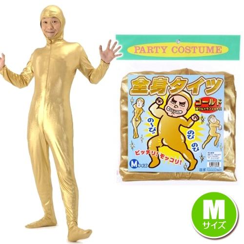 定番スタイル テレビで話題 全身タイツ タイツ コスプレ 衣装 ゴールド 顔出しタイプ A-0550_174637 仮装 M ジョーク衣装