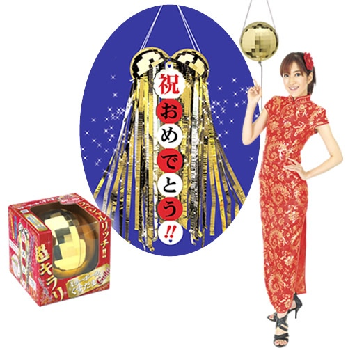 ゴールデン ミラーボールくす玉 直径20cm 何度でも使用可能くす玉・くすだま・クス玉・カネコK 3007 10342Yfygb76