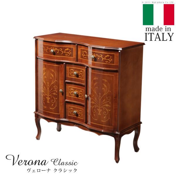 ヴェローナクラシック リビングキャビネット イタリア 家具 ヨーロピアン アンティーク風