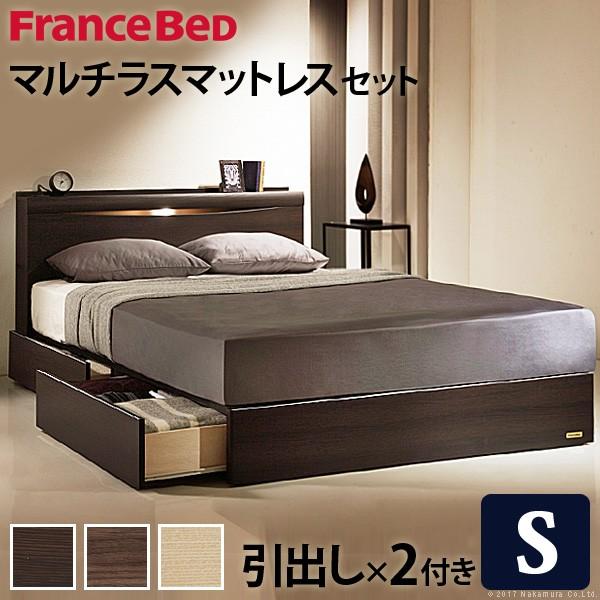 フランスベッド シングル 収納 ライト・棚付きベッド 〔グラディス〕 引き出し付き シングル マルチラススーパースプリングマットレスセット 木製 日本製 宮付き コンセント ベッドライト マットレス付き