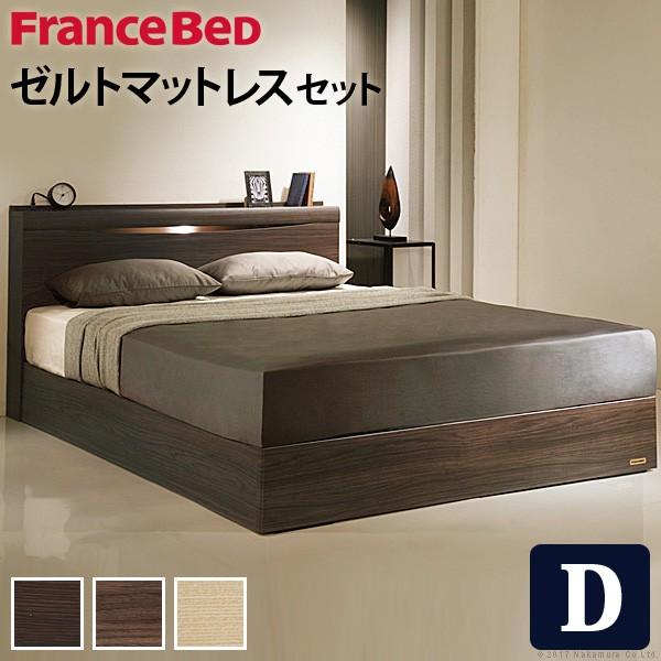フランスベッド ダブル 国産 コンセント マットレス付き ベッド 木製 棚 ゼルト スプリングマットレス グラディス