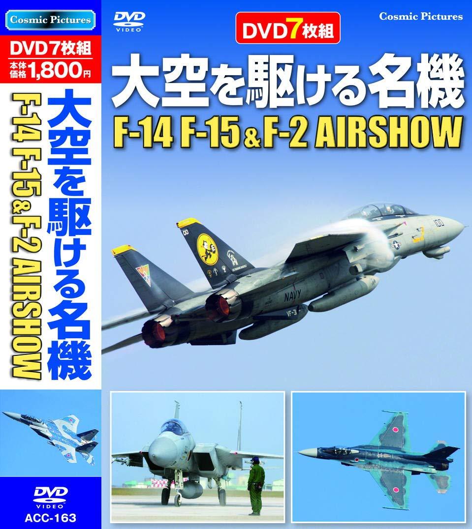 全国送料無料!おかげさまで出店10周年!CD・DVD専門店です。 大空を駆ける名機 F-14 F15  F-2 AIRSHOW DVD7枚組