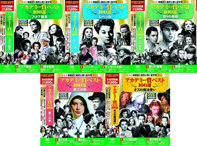 アカデミー賞 ベスト100選 DVD50枚組 No.2