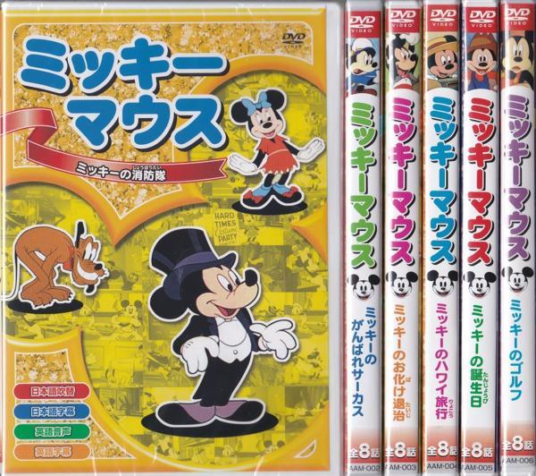 全国送料無料 おかげさまで出店10周年 CD ミッキーマウス マーケティング 休み DVD専門店です DVD6枚組全48話