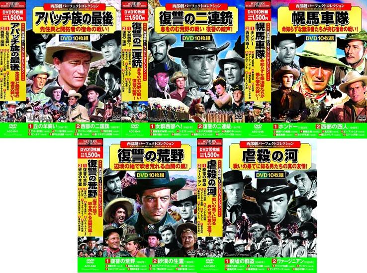 全国送料無料 おかげさまで出店10周年 CD DVD専門店です 西部劇 信用 店舗 パーフェクトコレクション No.3 DVD50枚組