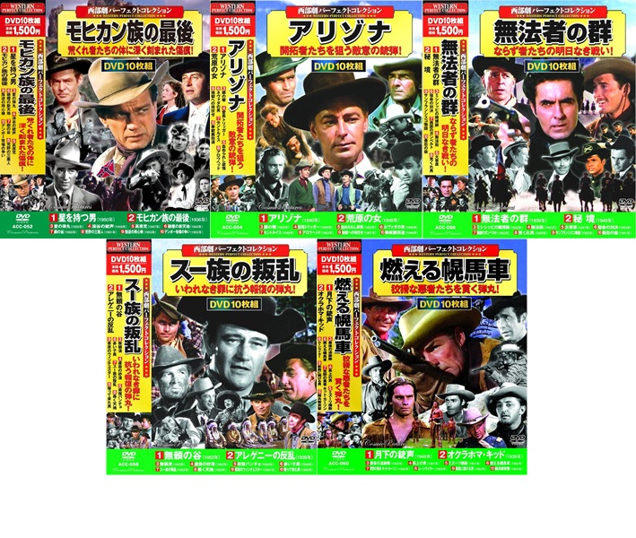 全国送料無料 おかげさまで出店10周年 CD DVD専門店です DVD50枚組 日本全国 送料無料 未使用 No.4 パーフェクトコレクション 西部劇