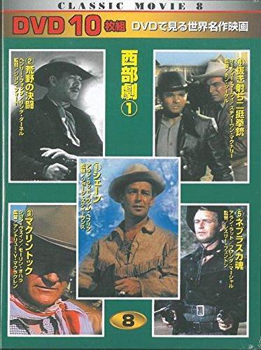 世界名作映画 DVD70枚セット