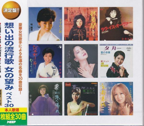 【ネコポス発送】 EMIミュージック・ジャパン オムニバス 【中古】 祝い歌ベスト16/ [CD] / /