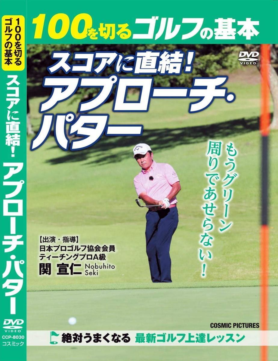 全国送料無料 おかげさまで出店10周年 CD DVD専門店です 100を切るゴルフの基本 店舗 スコアに直結 オリジナル アプローチ DVD パター