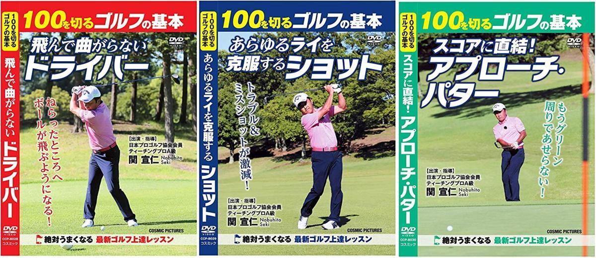 【新品】100を切るゴルフの基本 DVD3巻セット 飛んで曲がらないドライバー あらゆるライを克服するショット スコアに直結! アプローチ・パター