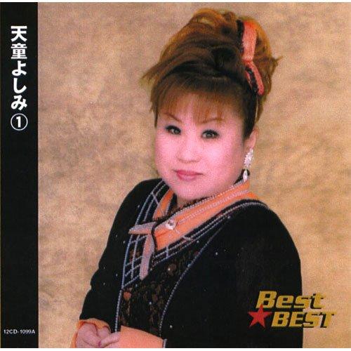 全国送料無料 おかげさまで出店10周年 定番から日本未入荷 CD DVD専門店です ベスト 迅速な対応で商品をお届け致します 天童よしみ 1