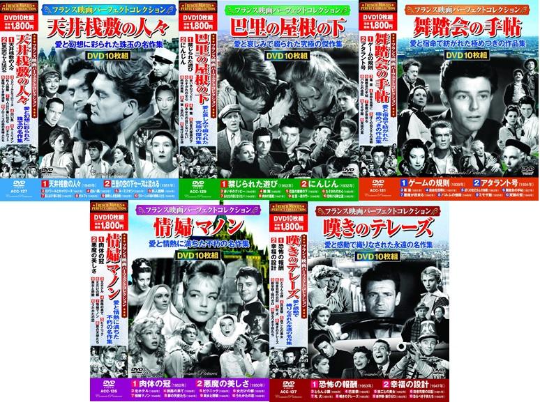 フランス映画 パーフェクトコレクション DVD50枚組