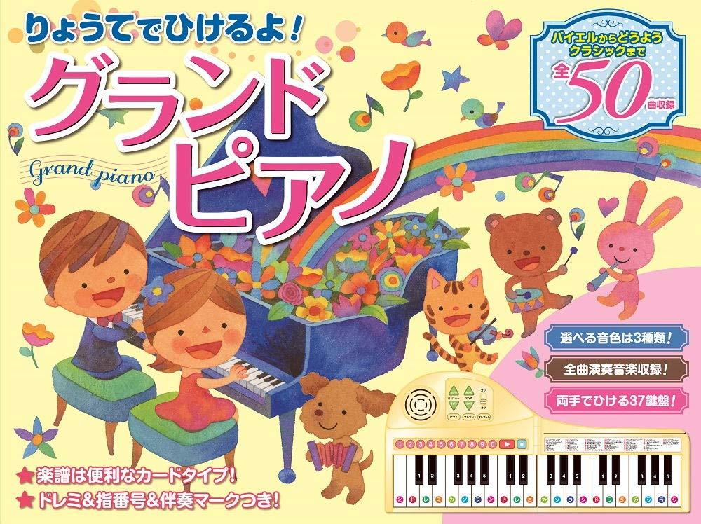 全国送料無料!おかげさまで出店10周年!CD・DVD専門店です。 りょうてでひけるよ! グランドピアノ 両手でひける37鍵盤の折りたたみ式ピアノ