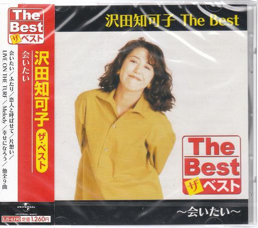 全国送料無料 おかげさまで出店10周年 CD 5%OFF DVD専門店です ベスト ~会いたい~ 沢田知可子 当店一番人気