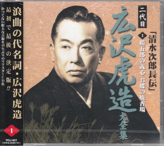 二代目 広沢虎造大全集 CD 20枚セット
