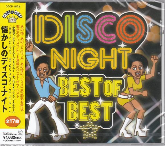 全国送料無料 おかげさまで出店10周年 CD 人気ショップが最安値挑戦 懐かしのディスコ 永遠の定番 ナイト DVD専門店です