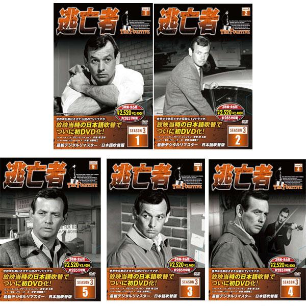 逃亡者 シーズン3 DVD15枚組(全30話) 【smtb-k】【kb】【突破1205】