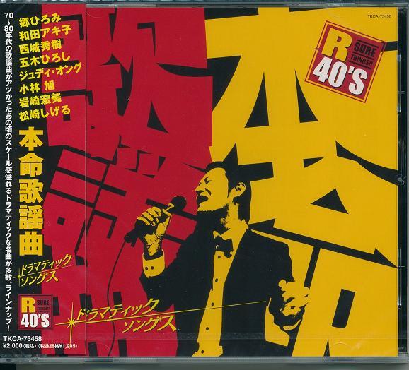 全国送料無料!おかげさまで出店10周年!CD・DVD専門店です。 R40'S 本命歌謡曲 CD