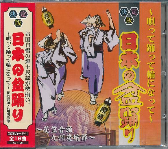 全国送料無料 おかげさまで出店10周年 CD 日本の盆踊り 新登場 DVD専門店です ~唄って踊って輪になって~ 在庫一掃