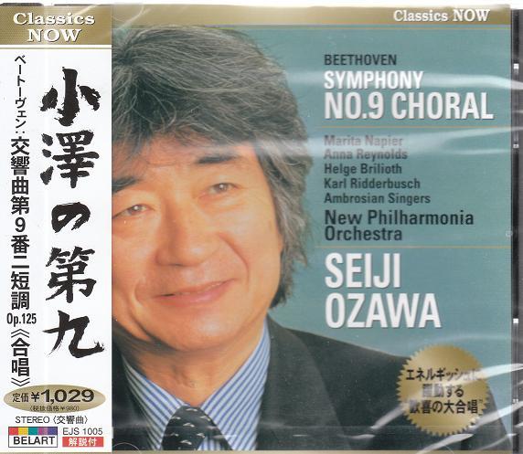 全国送料無料 激安通販ショッピング おかげさまで出店10周年 CD 小澤の第九 DVD専門店です 35%OFF