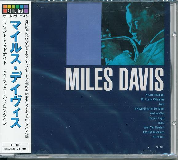 デポー 全国送料無料 おかげさまで出店10周年 CD DVD専門店です マイルス ベスト デイヴィス 格安 価格でご提供いたします