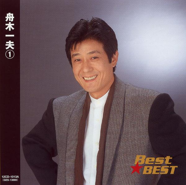 全国送料無料 おかげさまで出店10周年 日本未発売 CD 舟木一夫 ストアー DVD専門店です ベスト