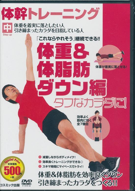 全国送料無料 おかげさまで出店10周年 休み CD DVD専門店です 体幹 体重体脂肪ダウン編 激安☆超特価 トレーニング DVD