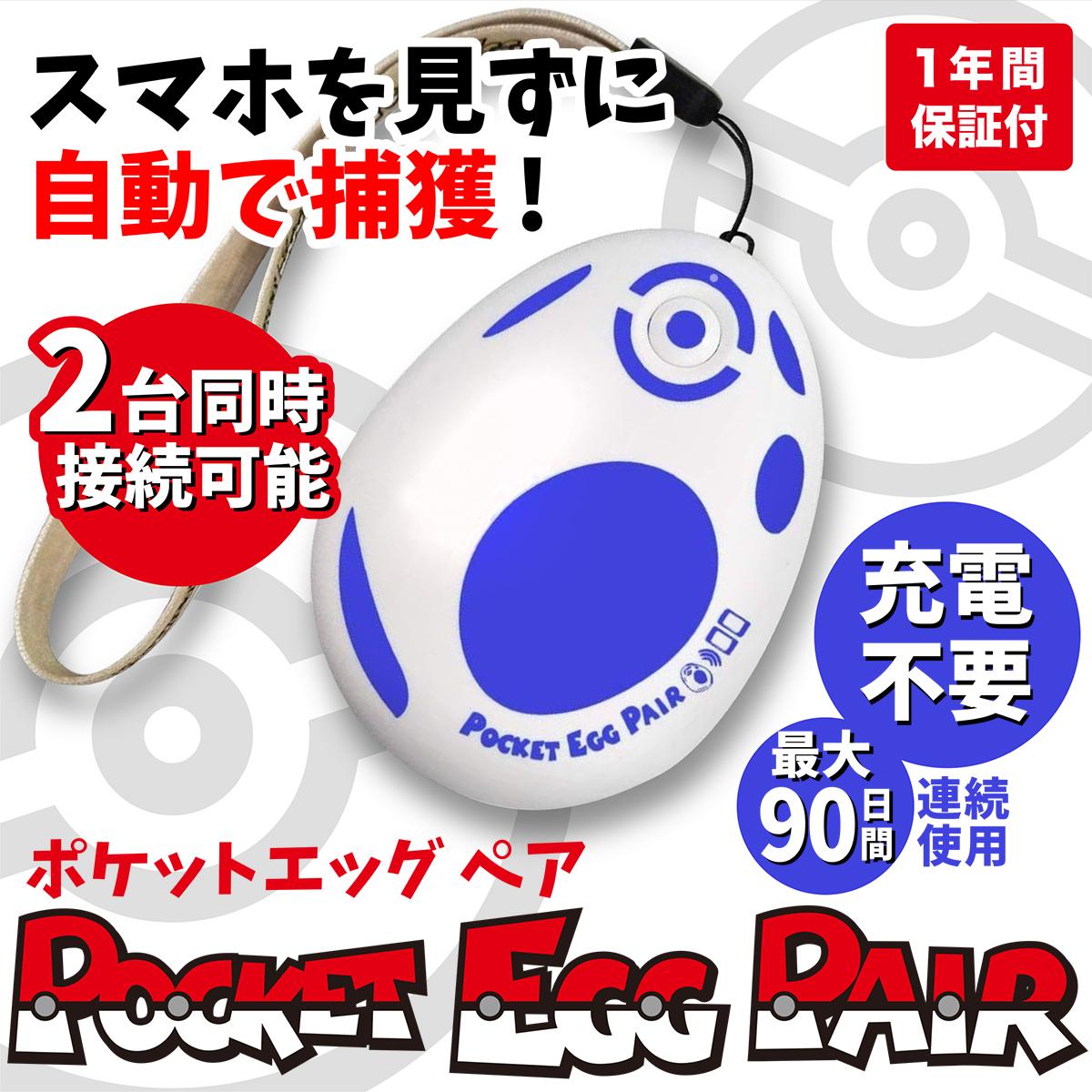 ポケモンGOの自動捕獲を2台同時に ポケモンGO ポケットオートキャッチ 全自動 Pocket 国内在庫 auto Go 自動化 catch 直輸入品激安 Plus egg Pokemon