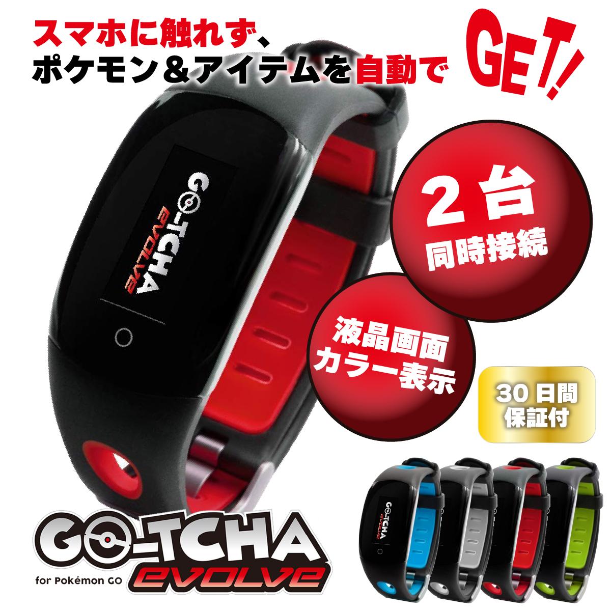 【ポケモンGO】GO-TCHA EVOLVE購入。正直レビュー。