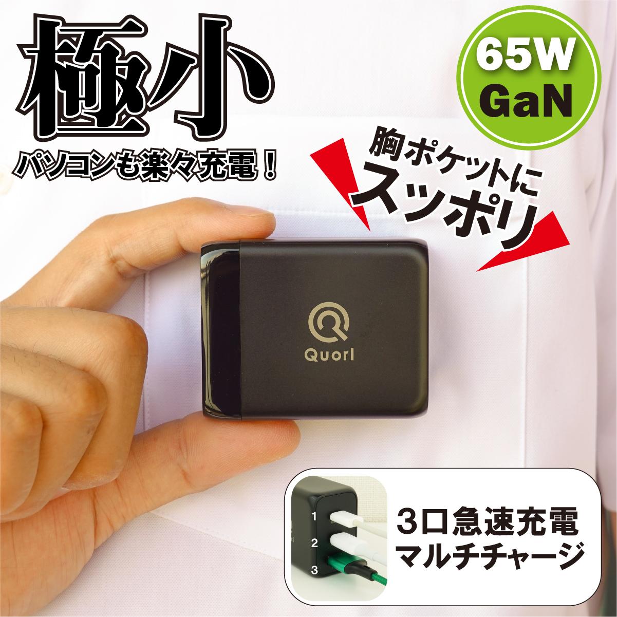 パソコンも楽々充電 出張や旅行で大活躍 [宅送] 安全 USB充電器 PD 急速 充電器 65W Type-C GaN Quorl 折畳式 USB-A 窒化ガリウム USB-C acアダプター 1年保証 3ポート クォール