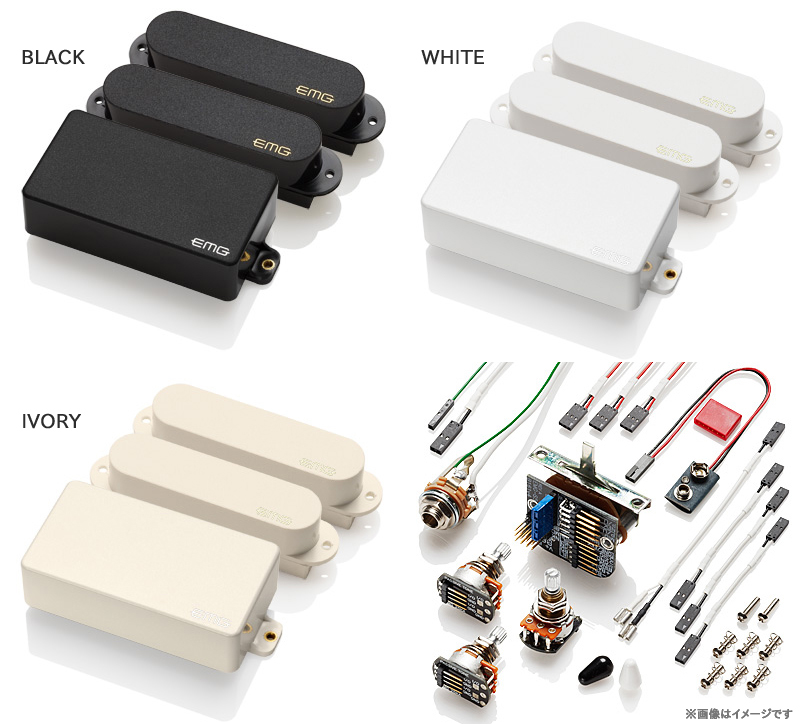 EMG ACTIVE STRAT COMBINATION SYSTEMS SA/SA/81(Black/White/Ivory)《ストラト用SSHピックアップセット/アクティブ》【送料無料】