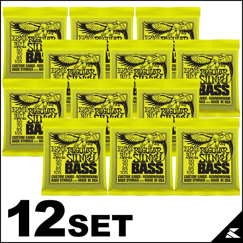 ERNIE BALL #2832-RegularSlinky 12セット 《まとめ買いお買い得セット!!》【送料無料】