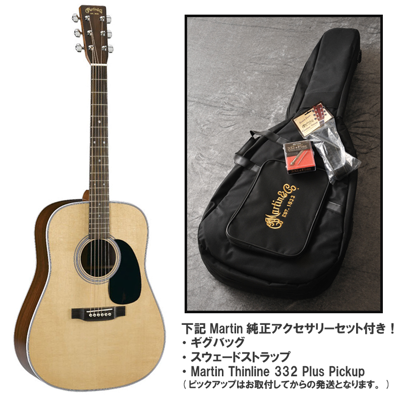Martin Standard Series D-28 (Martinステージセット付)(送料無料)(WEB限定)