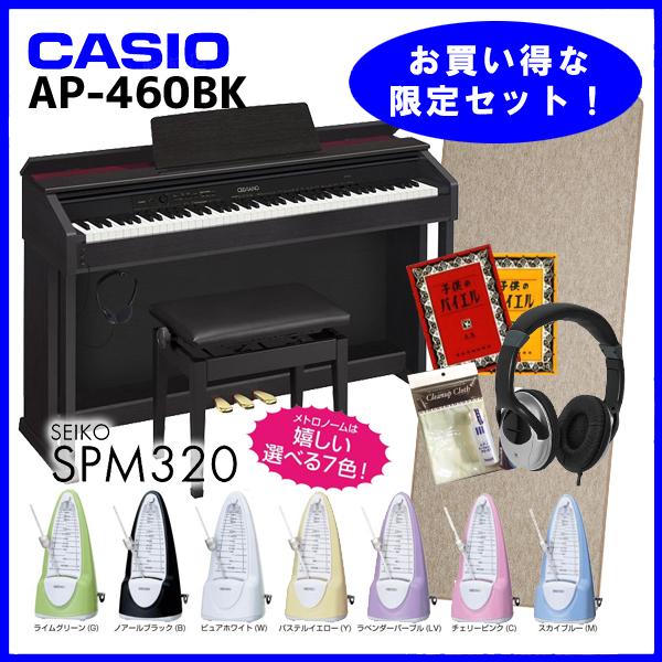 Casio AP-460BK 【ブラックウッド調】【必要なものが全部揃うセット!】【配送設置料無料!(一部地域を除く)】【カシオ】【電子ピアノ】