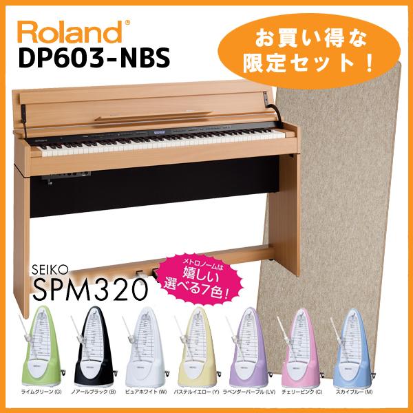 【高低自在椅子&ヘッドフォン付属】Roland ローランド DP603-NBS 【ナチュラル・ビーチ調仕上げ】【デジタルピアノ・電子ピアノ】【お得な防音マット&メトロノームセット】【送料無料】
