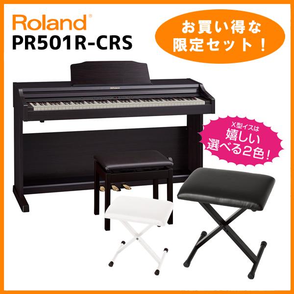 【高低自在椅子&ヘッドフォン付属】Roland ローランド RP501R-CRS【クラシックローズウッド調】【お子様と一緒にピアノが弾けるセット!】【電子ピアノ・デジタルピアノ】【送料無料】