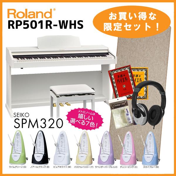 【高低自在椅子&ヘッドフォン付属】Roland ローランド RP501R-WHS 【ナチュラルビーチ調】【デジタルピアノ・電子ピアノ】【必要なものが全部揃うセット!】【送料無料】